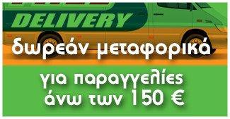 Δωρεάν μεταφορικά για αγορές άνω των 150 €