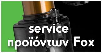 Service προϊόντων Fox